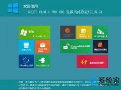 GHOST WIN8.1 PRO X86 �⼤����� V2015.04 (32λ)